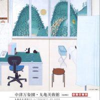 現代日本画の挑戦