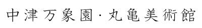 中津万象園・丸亀美術館