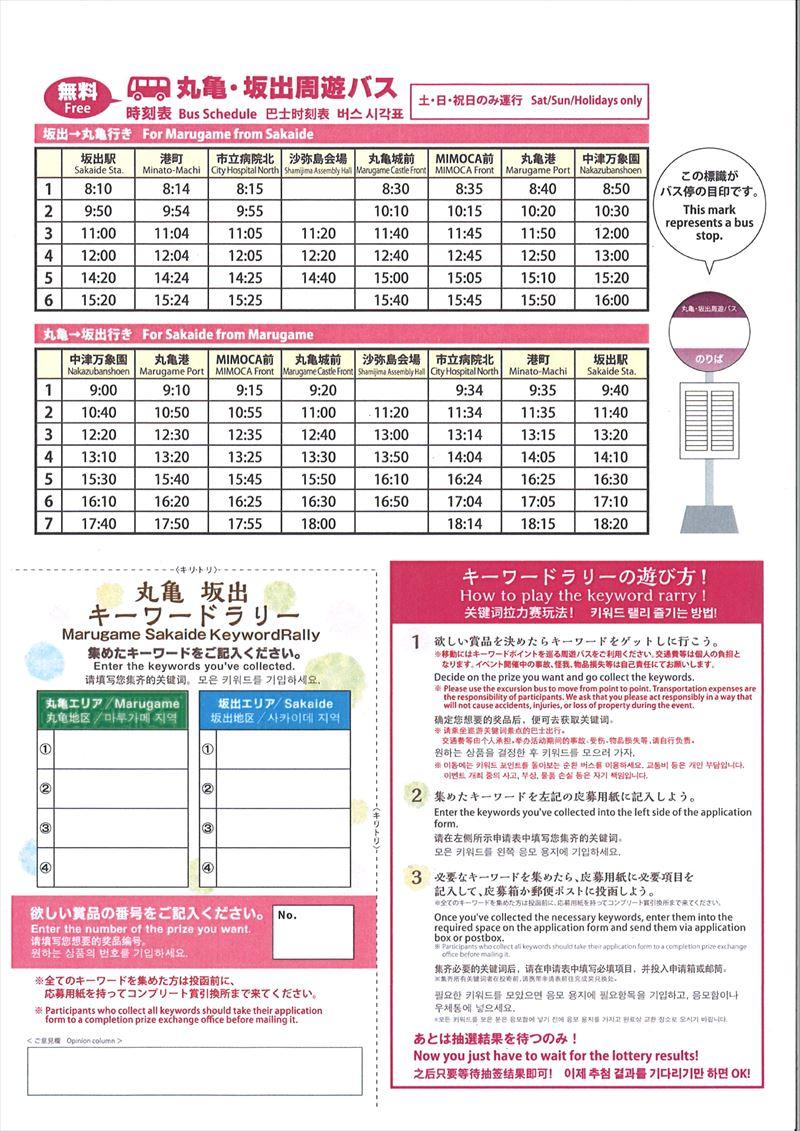 2016丸亀坂出周遊バス