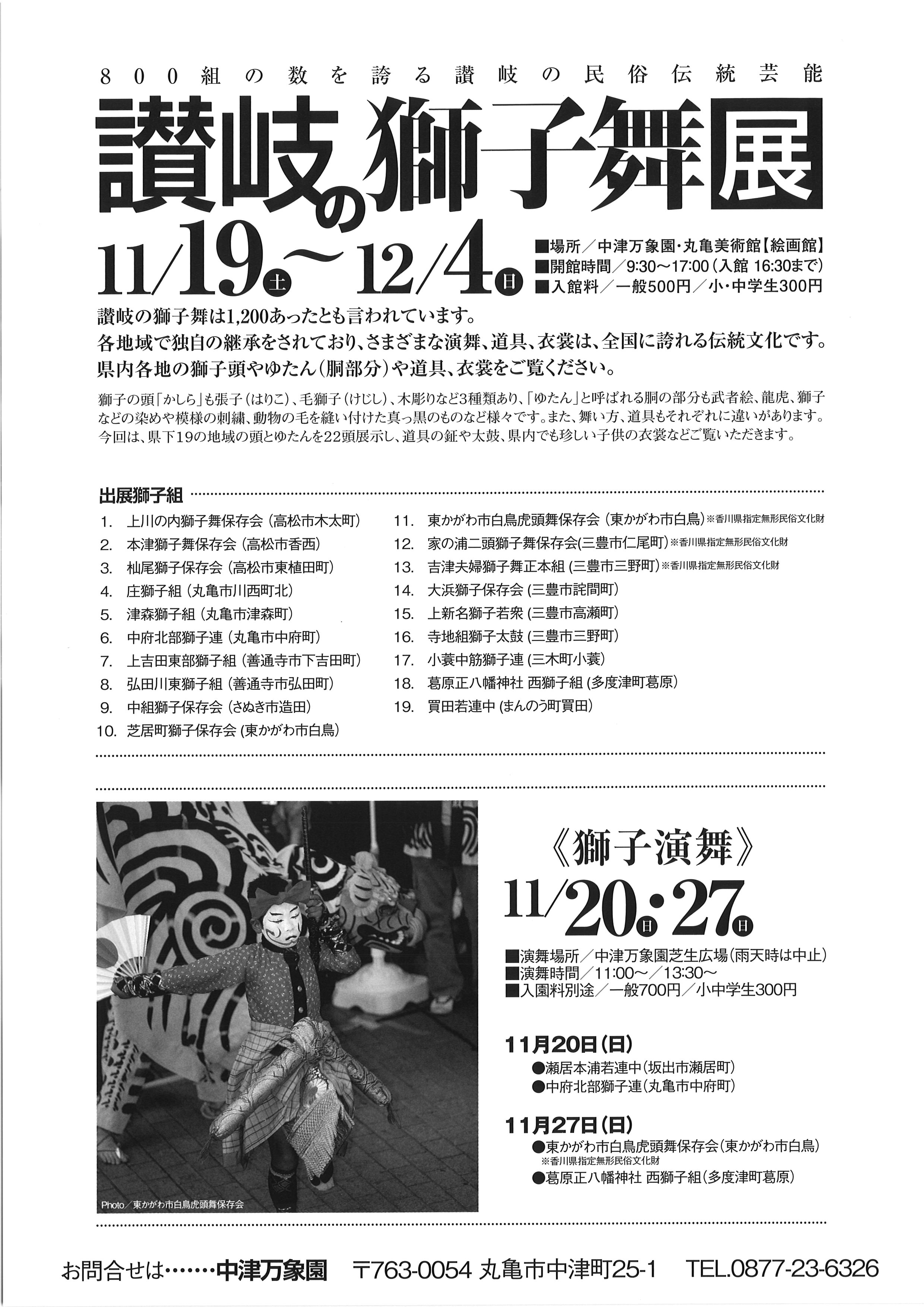 讃岐の獅子舞展 出展、演舞組一覧