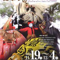 讃岐の獅子舞展