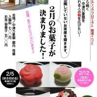 ☆2月のお菓子☆