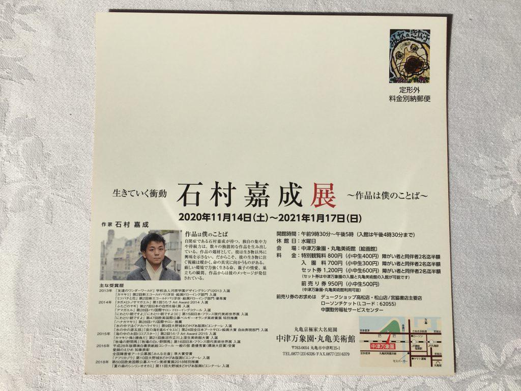 石村嘉成展 ポストカード 宛名面